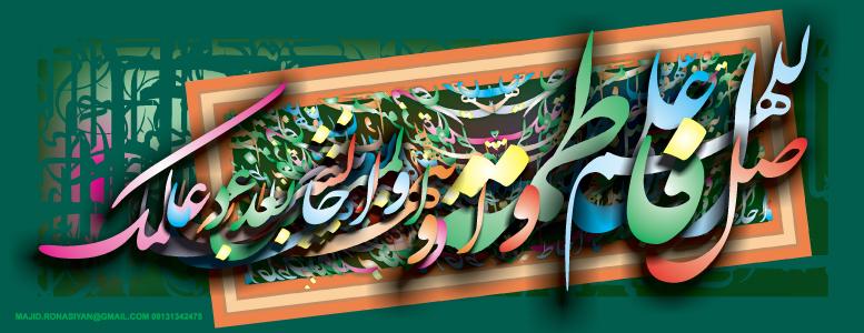 http://majidro.persiangig.com/0001/010/salavat-fatemi-pdf.jpg